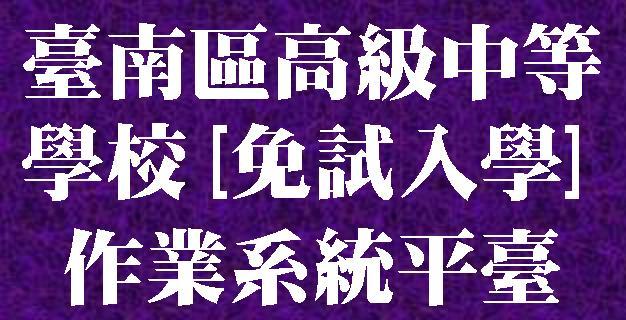 臺南區高級中等學校免試入學作業系統平臺