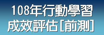 108年行動學習推動計畫成效評估【前測】