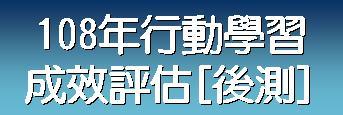 108年行動學習推動計畫成效評估【後測】