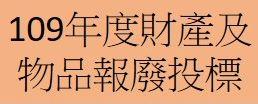 中山國中109年度財產及物品報廢投標