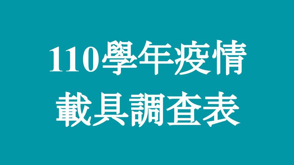 110疫情載具調查表
