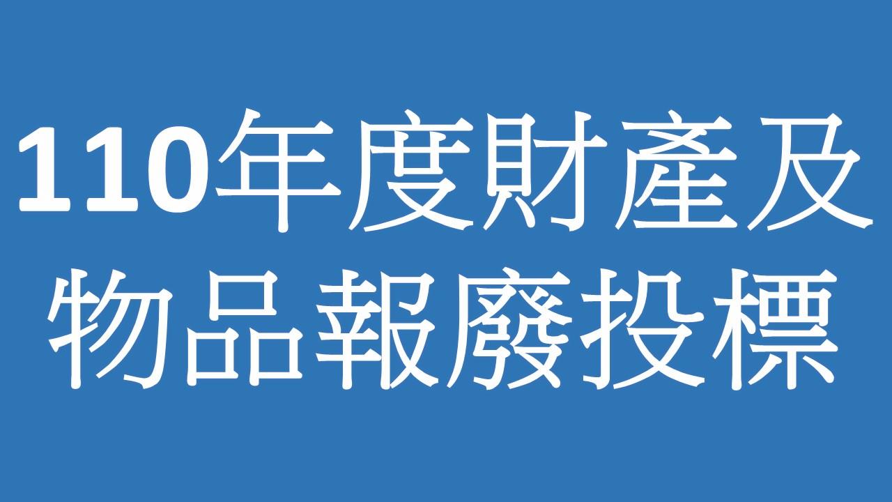 中山國中110年度財產及物品報廢投標