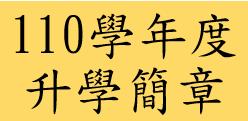 110學年度升學簡章