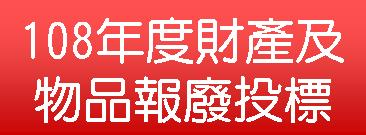 中山國中108年度財產及物品報廢投標