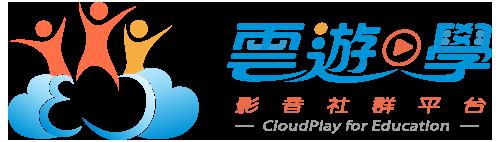 雲遊學平台