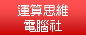 中山國中電腦社