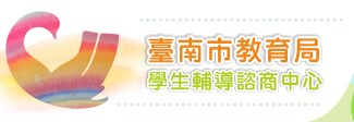臺南市學生諮商輔導中心