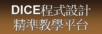 中山國中DICE程式設計精準教學試用平台