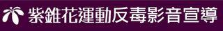教育部紫錐花運動影音宣導