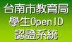 台南市教育局學生認證系統
