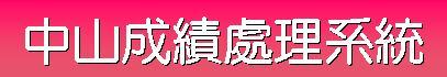 中山國中成績處理系統