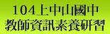 105-01-20_教師資訊素養研習