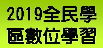 中山國中2019全民學區數位學習研習