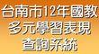 台南市教育局12年國教-多元學習表現查詢系統