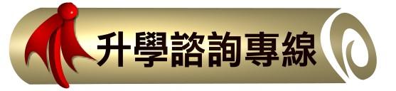 109年台南市中山國中升學諮詢專線