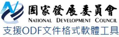 國家發展委員ODF相關軟體工具下載