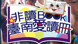 台南市非讀不可電視讀書會