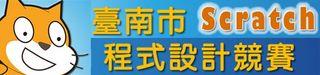 臺南市108學年度公私立國民中小學Scratch程式設計競賽(初賽)