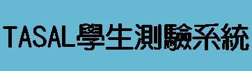 TASAL臺灣學生成就長期追蹤評量【線上測驗平台】