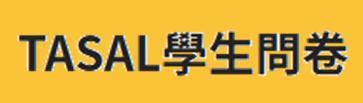TASAL臺灣學生成就長期追蹤評量【學生問卷填寫平台】