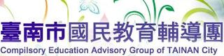 台南市國民教育輔導團