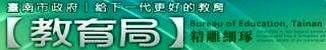 台南市政府教育局