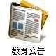 台南市政府教育局公告