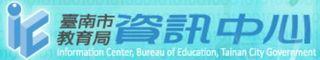 台南市教育局資訊中心