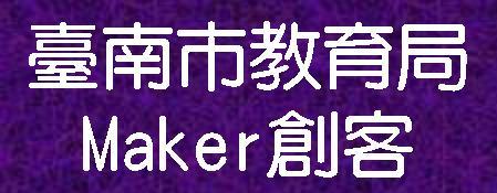 臺南市教育局Maker