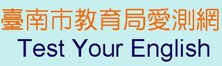 台南市教育局愛測網
