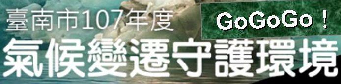 台南市109年氣候變遷守護環境GOGOGO